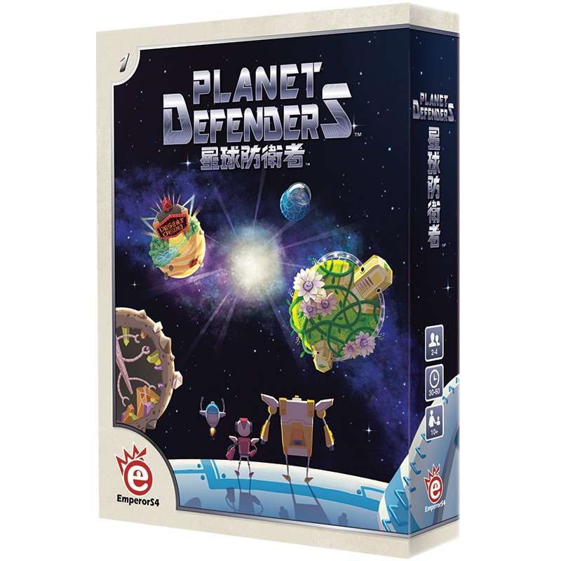 【桌遊愛樂事】星球防衛者 Planet Defenders 繁體中文版
