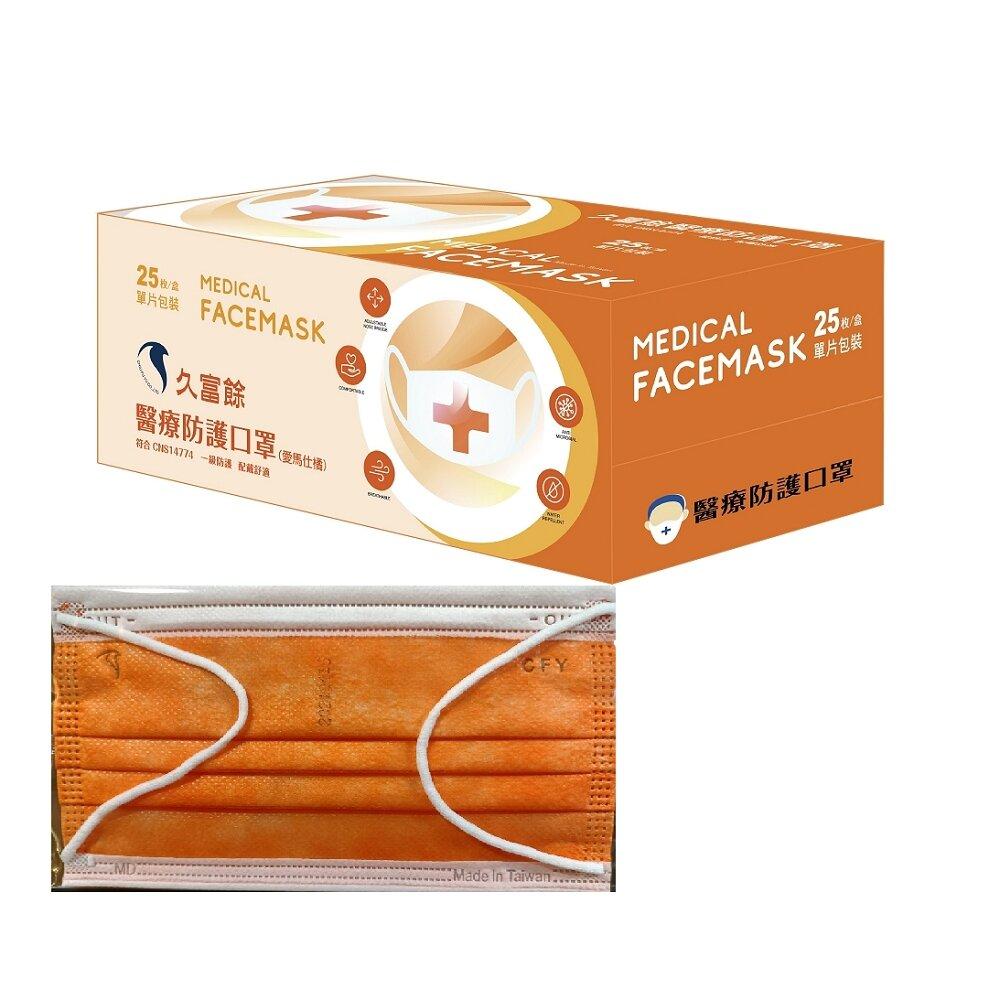 久富餘雙鋼印成人醫用口罩 25入/盒(愛瑪仕橘)