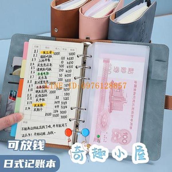手帳本兒童可放錢收納袋記賬本日式理財筆記本【奇趣小屋】