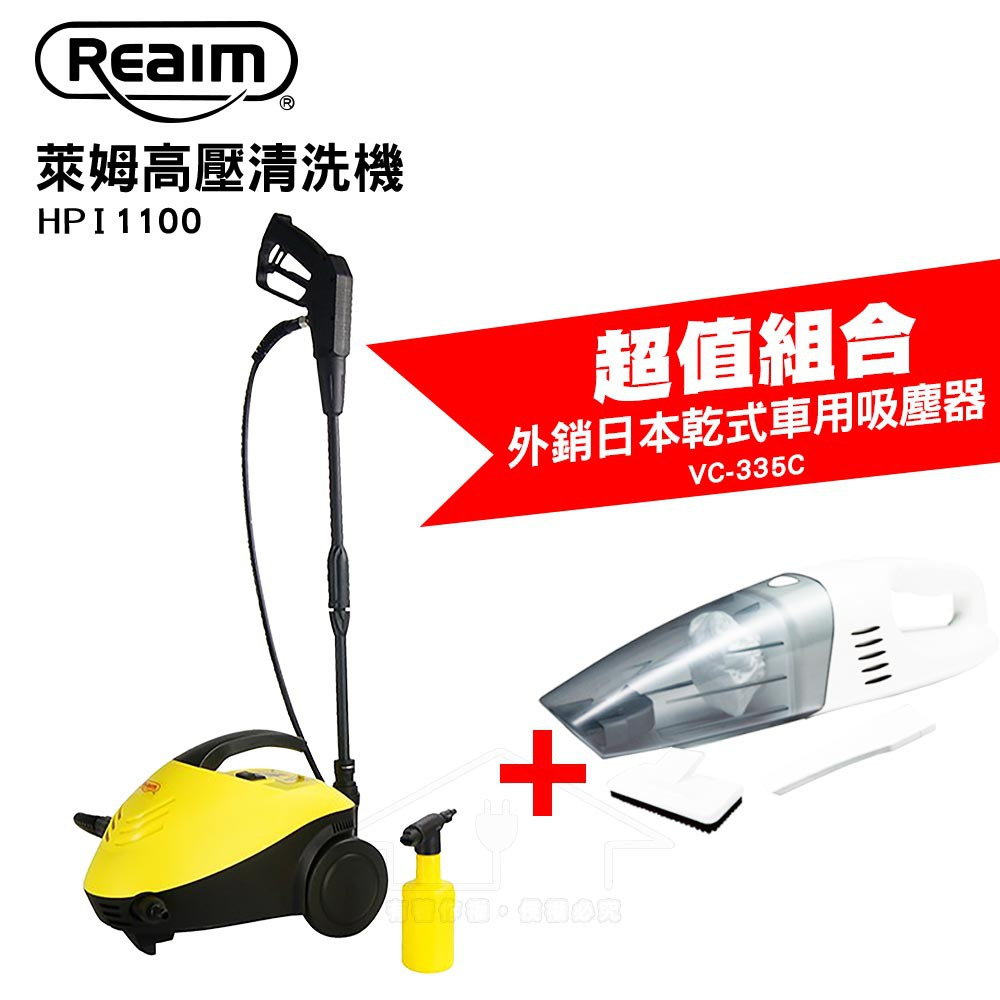 Reaim萊姆高壓清洗機 HPI-1100汽車美容/打掃清洗/洗車機/沖洗機【送超強乾式車用吸塵器 VC-335C】