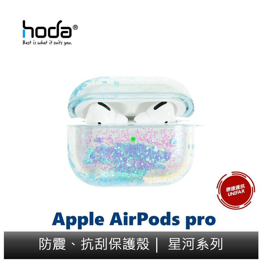 hoda Apple AirPods Pro 硬殼流沙金保護殼 星河系列
