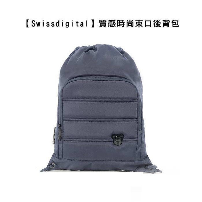 【Swissdigital 瑞士刀】質感輕便束口袋/束口後背包/後背包(灰、黑、藍色)_背包族