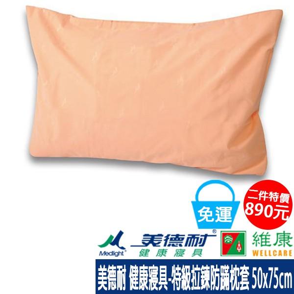 Medlight美德耐健康寢具 特級拉鍊防蹣枕套 50x75cm 維康 (兩件特價890元) (枕頭枕套枕巾)