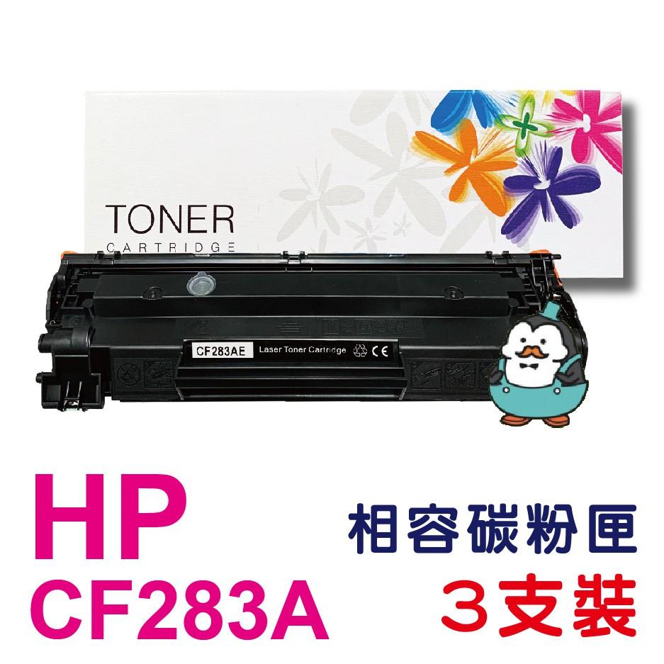 HP CF283A 全新副廠碳粉匣3盒入 83A.283.M125a.M127FN.M201.CF283 現貨含稅