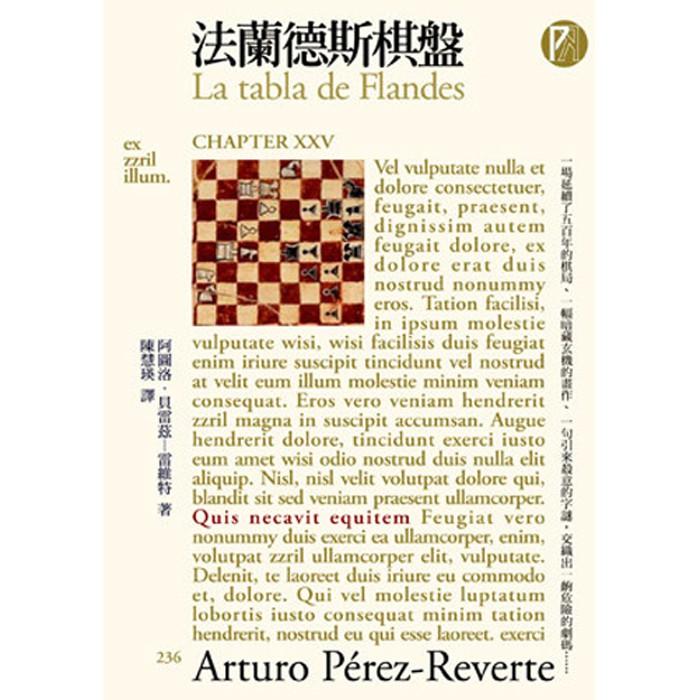 【雲雀書窖】《法蘭德斯棋盤 (袖珍本口袋書》 漫遊者  阿圖洛 . 貝雷茲 - 雷維特  二手書(LS3103 )