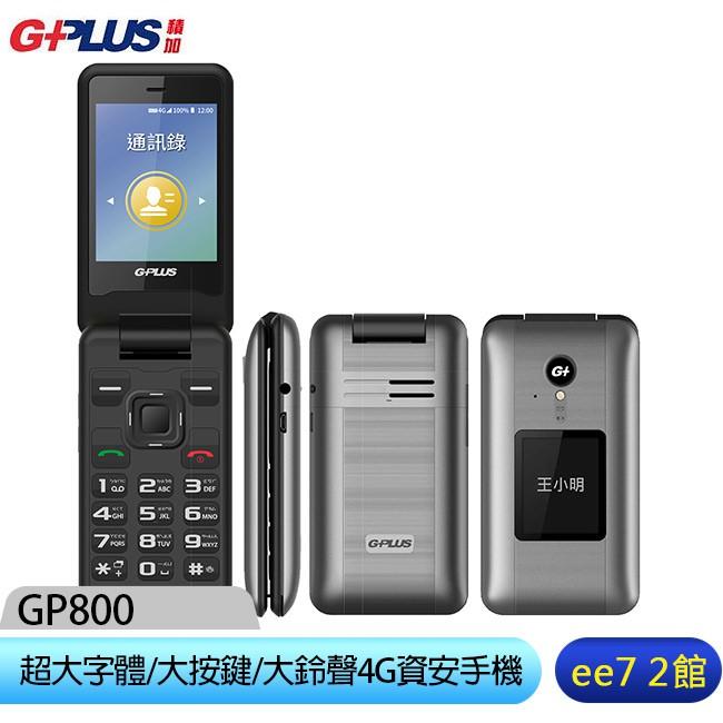 GPLUS GP800 (512MB/4GB)三超大4G資安防護手機/符合部隊科技園區使用(單電池) ee7-2
