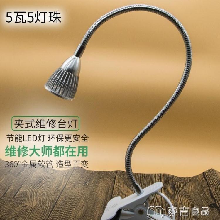 樂天優選-工作檯燈LED手機維修照明檯燈焊接工作照射燈5W/12W夾子式照明檯燈 【快速出貨】