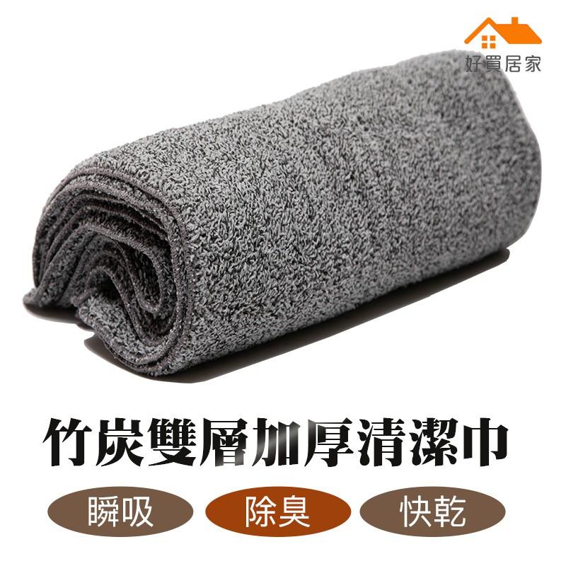 竹炭雙層加厚清潔巾【好買居家】竹炭紗 毛絨巾 30*30cm 長絨毛抹布 除臭 擦拭布 清潔布 茶巾 擦碗巾 洗碗巾