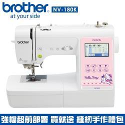 【日本 brother】Hello Kitty智慧型電腦刺繡縫紉機 NV-180K