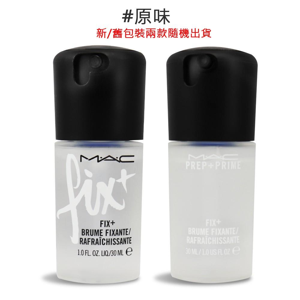 M.A.C 迷你妝前FIX+活力水噴霧 原味/香氛版30ml 多款可選 小婷子美妝