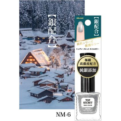 【Winmax】 機密指甲油(純銀飾 NM-6)8 mL