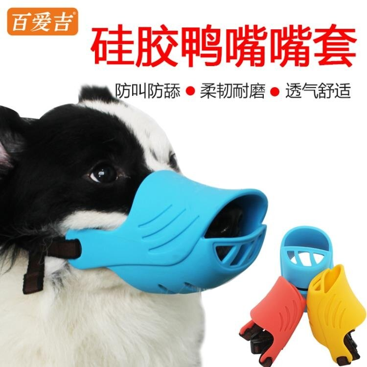 狗狗鴨嘴套狗口罩防亂吃狗嘴套口罩貴賓雪娜瑞柯基惠比特嘴套口罩