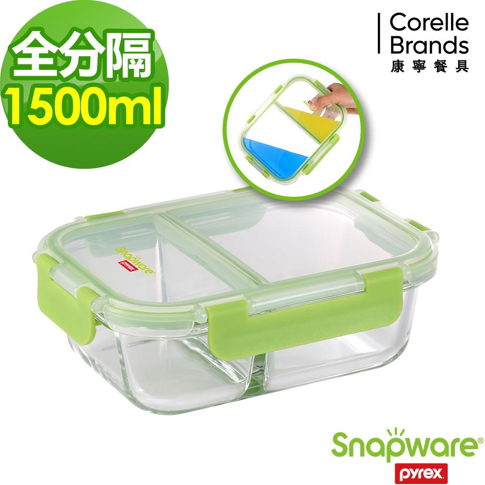【全新升級】Snapware 康寧密扣全分隔 長方形玻璃保鮮盒-1500ml