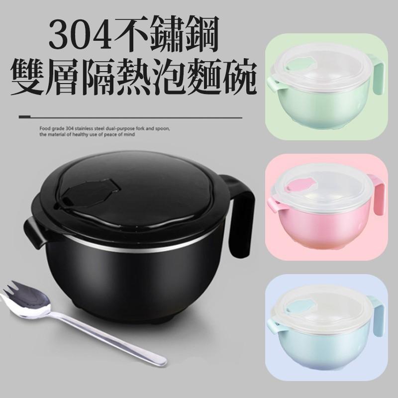 304不鏽鋼雙層隔熱泡麵碗 一入 BK批發小舖 隔熱防燙還有貼心瀝水設計