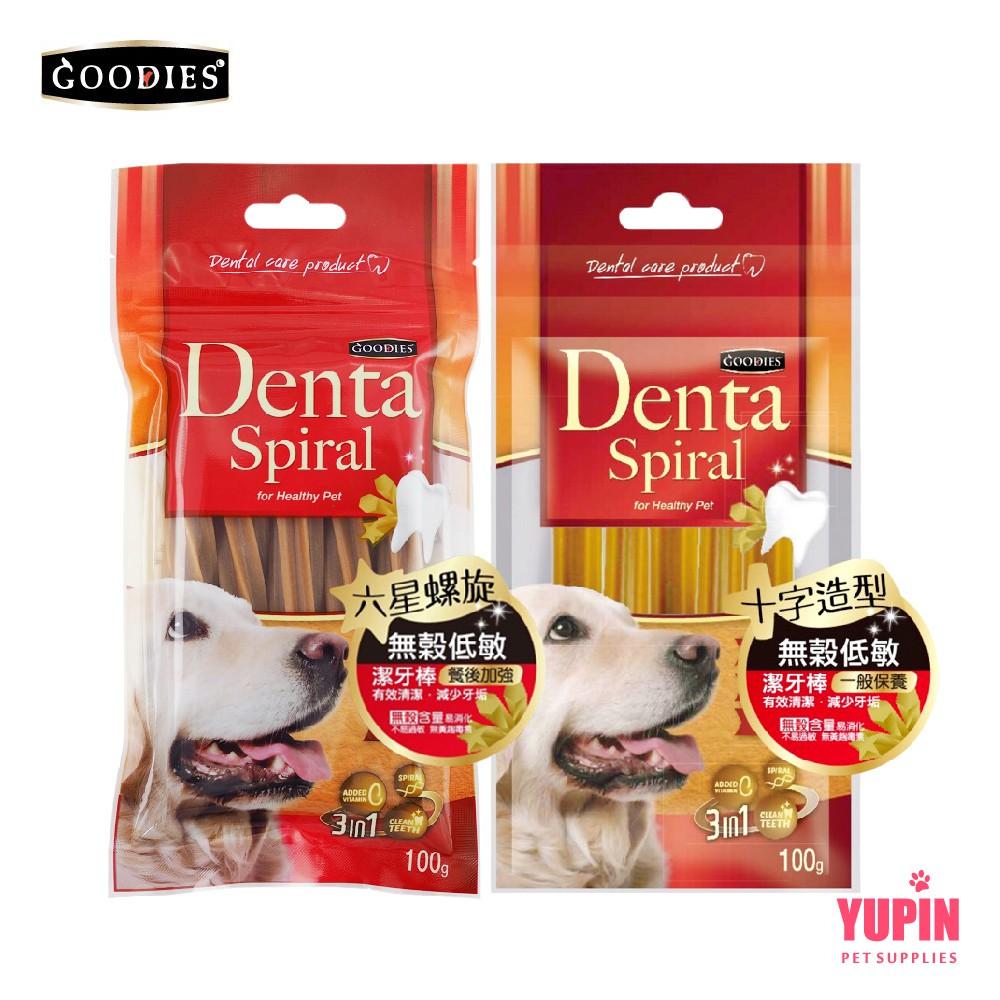 固迪斯 GOODIES 無穀低敏潔牙棒 100g 多包組 寵物零食 狗零食 寵物潔牙 潔牙骨