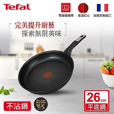 Tefal法國特福 極上御藏系列26CM不沾平底鍋(電磁爐適用)(快)