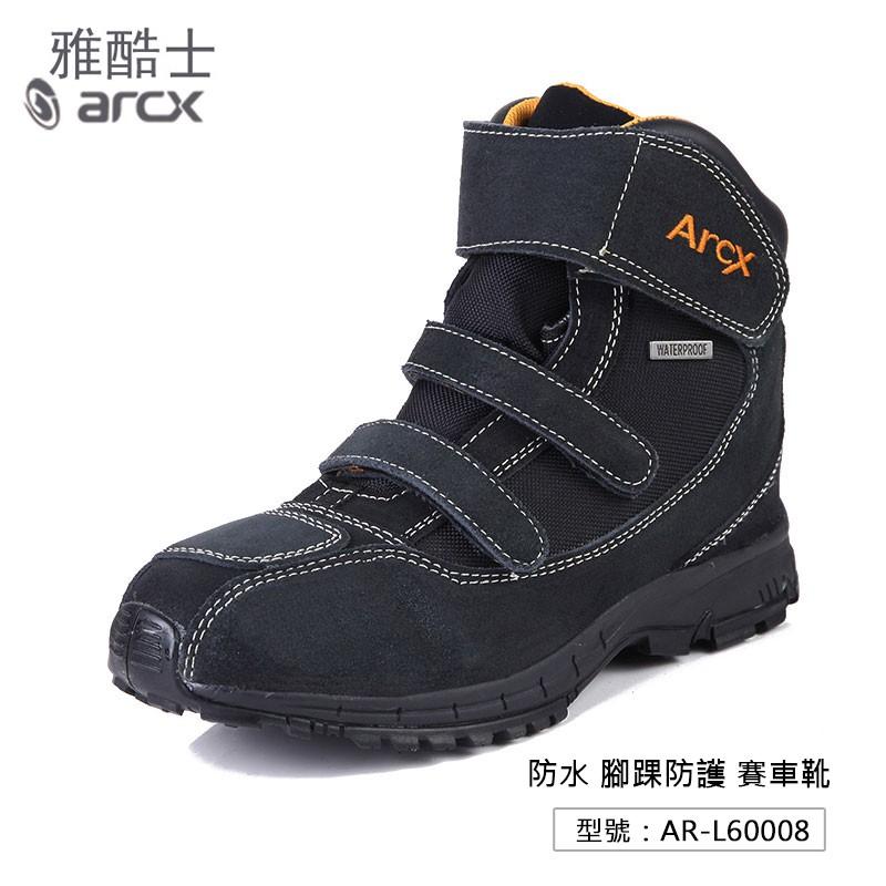 【arcx】雅酷士 防水耐磨賽車中靴 AR-L60008