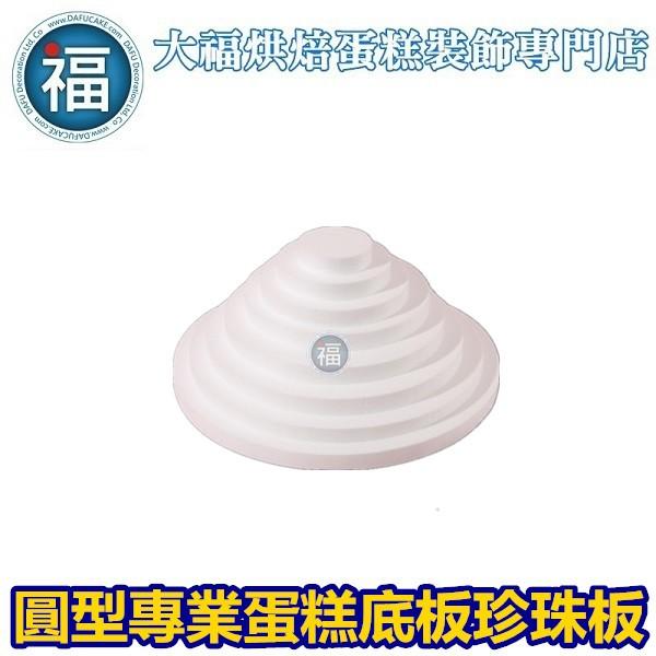 【厚款圓形】多樣多款式 多款 可選 蛋糕底板 珍珠板 泡沫胚 保麗龍假蛋糕體 蛋糕練習假體 蛋糕底盤