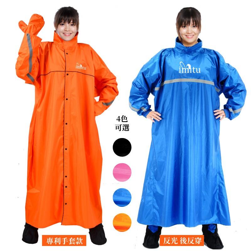 imitu 米圖 自訂款   快速穿脫後反穿一件式風雨衣