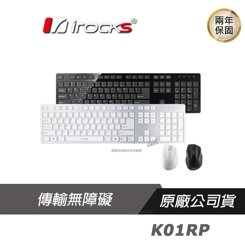 I-Rocks 艾芮克 K01RP 無線 2.4GHz 電競鍵盤滑鼠組 黑色 銀色 PCHot [免運速出]