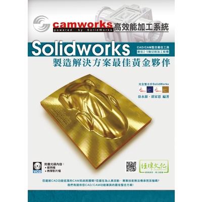 SolidWorks製造解決方案黃金夥伴(CamWorks高效能加工系統)