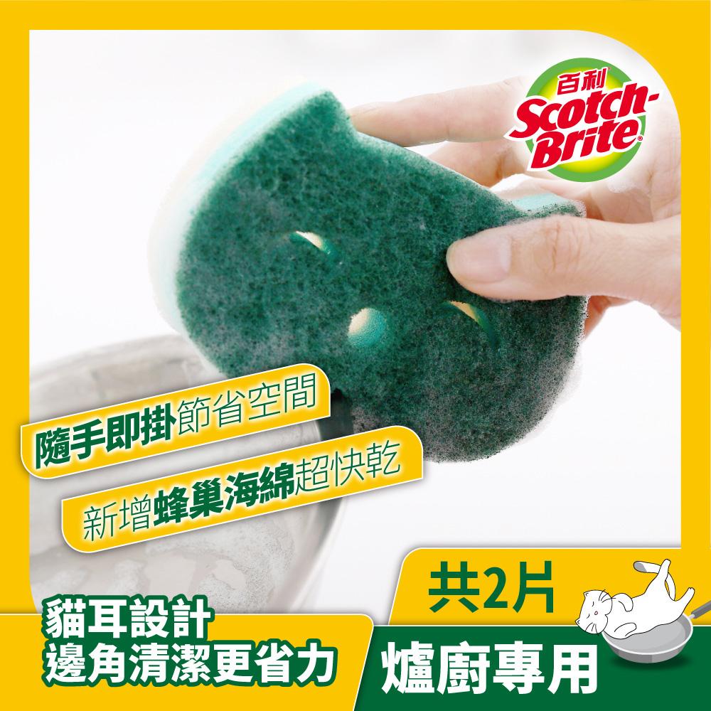 3M 百利三效海綿菜瓜布隨手掛架組補充包2片裝-爐具/鍋具專用(綠貓)