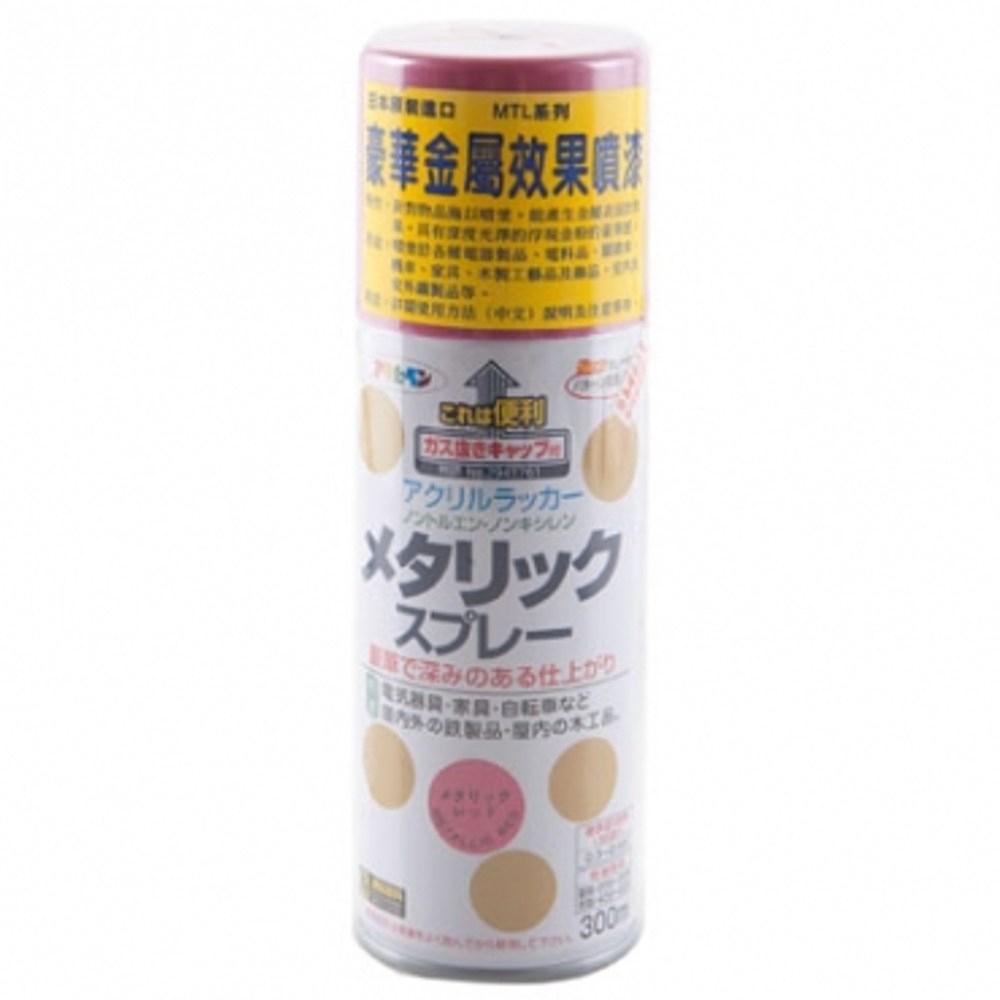 Asahi豪華金屬效果噴漆紅300ml