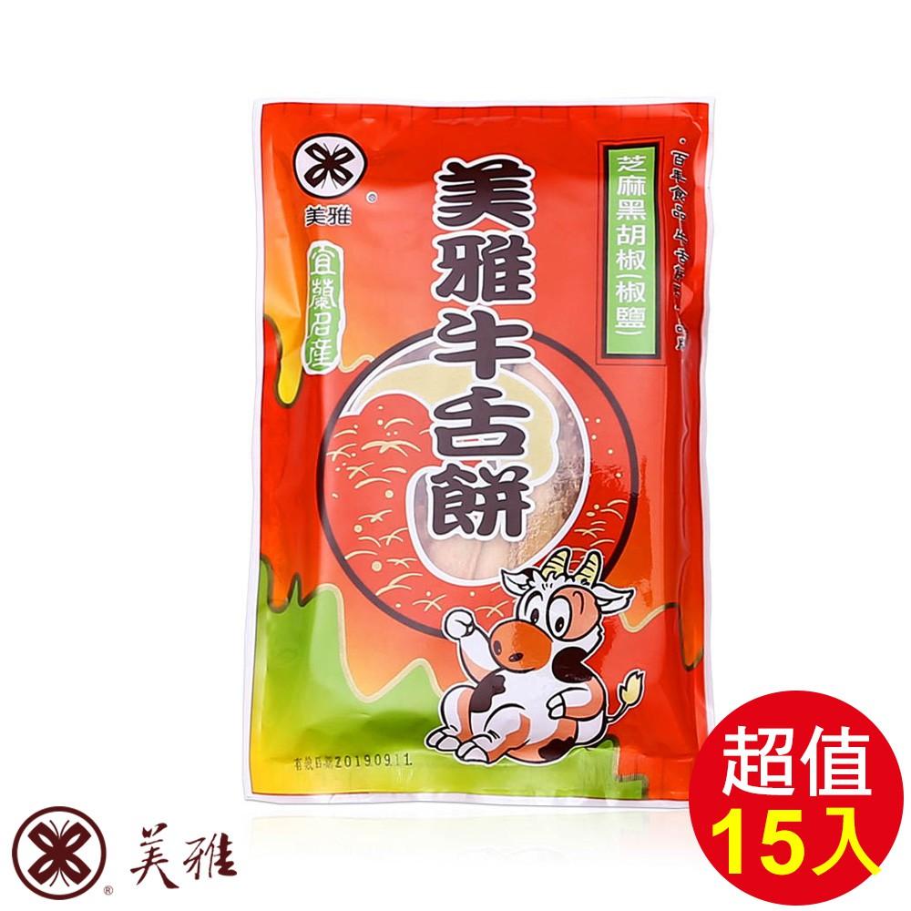 美雅宜蘭餅 椒鹽牛舌餅X15包【全館現貨】