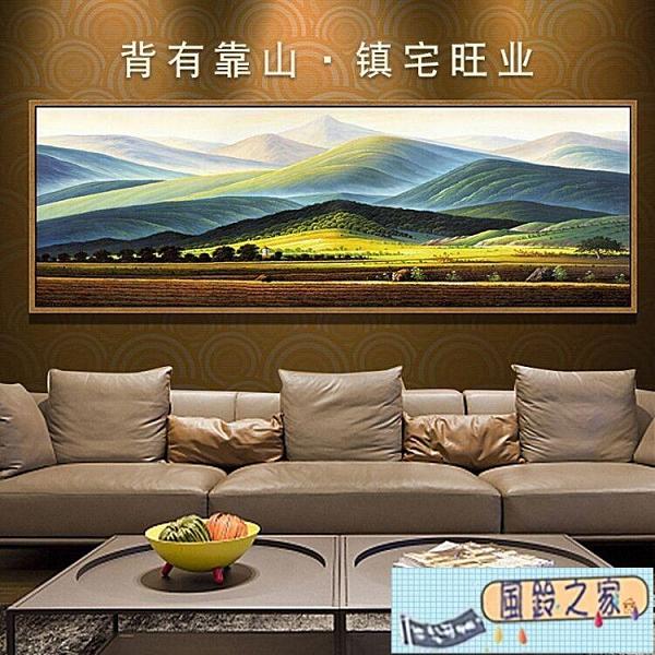 裝飾畫 招財掛畫山水畫風水靠山客廳裝飾畫辦公室現代大氣沙發背景牆壁畫 【風鈴之家】