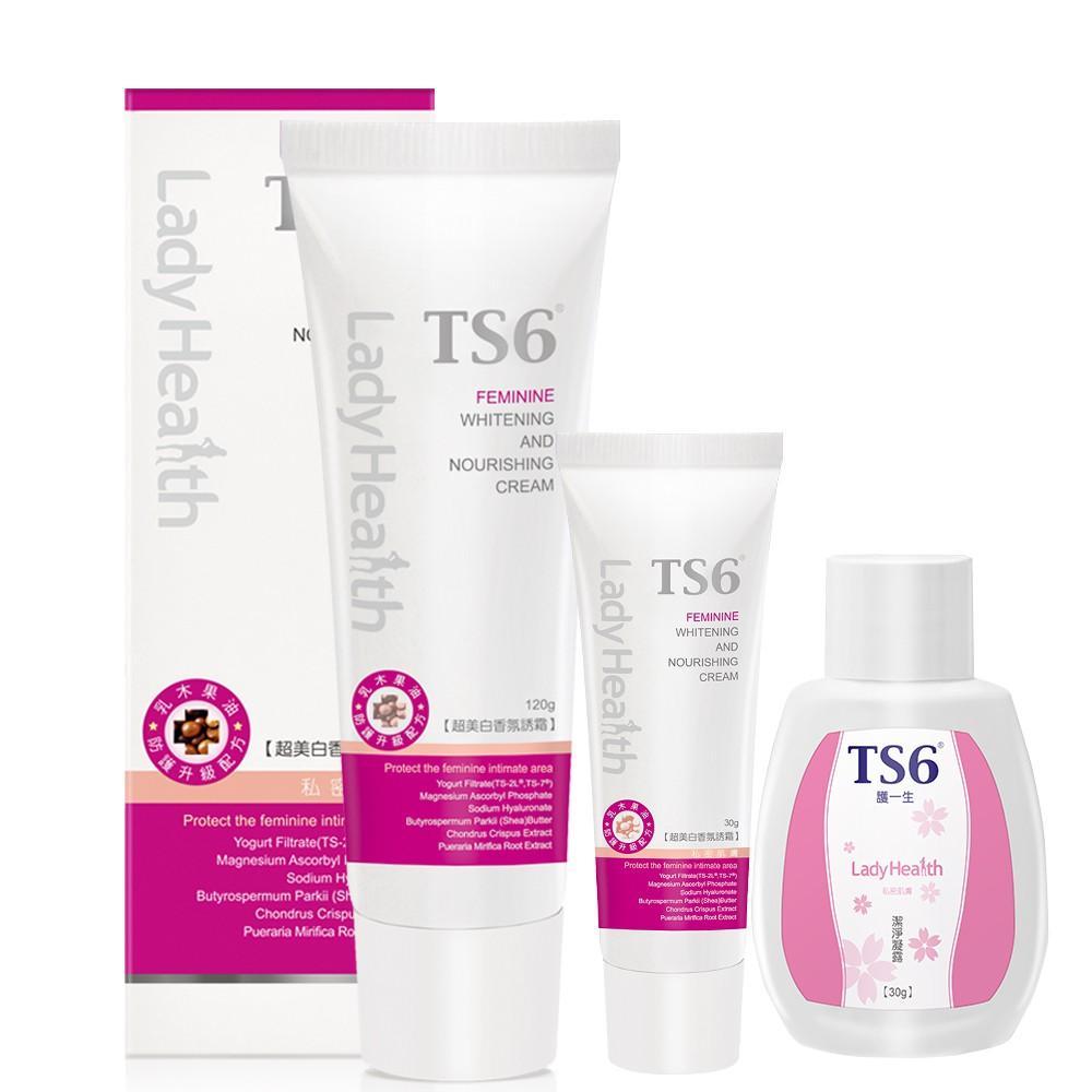 TS6 超美白香氛誘霜組(120g+30g) 贈潔淨凝露30g(品牌直營)