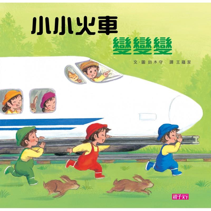 《小小火車變變變》童書繪本