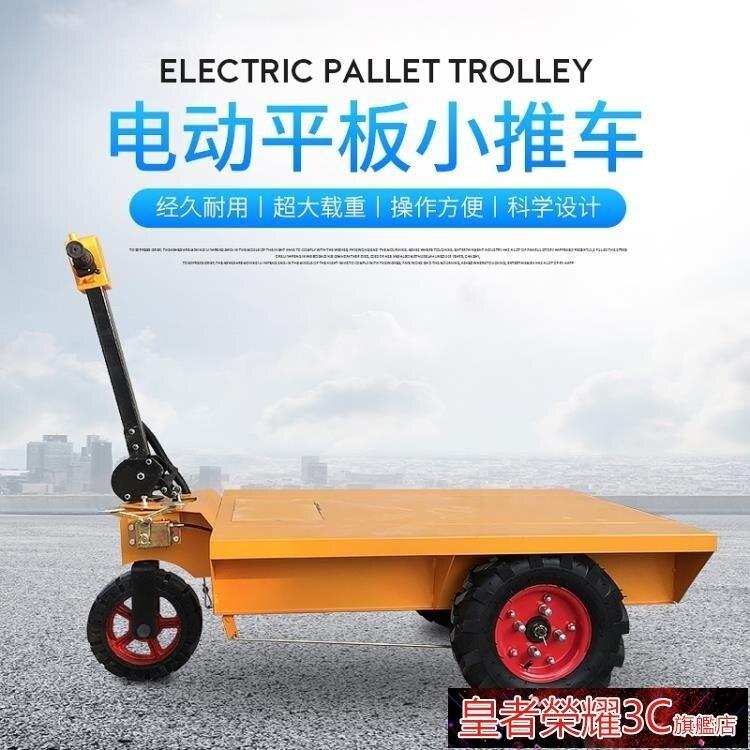 電動搬運車 廠家直銷建筑工地程電動三輪平板車倉庫轉運拉磚灰斗加氣塊養殖梯