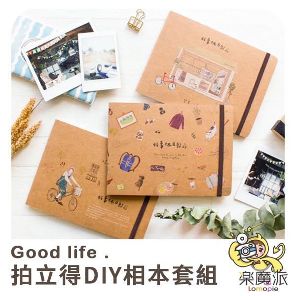 [現貨] 台灣製造 好事生活 DIY 拍立得相本套組 相冊相簿 拍立得底片
