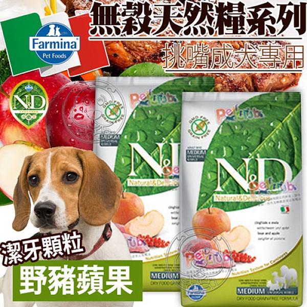 【培菓幸福寵物專營店】(送購物金100元)法米納 ND GD9挑嘴成犬天然無穀糧-野豬蘋果-潔牙顆粒2.5kg