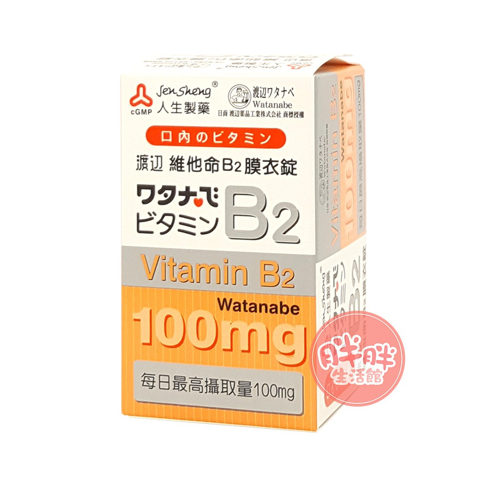 渡邊 維他命B2膜衣錠 60錠 人生製藥 台灣製造 保健食品 B2 【胖胖生活館】