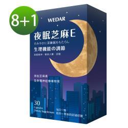 WEDAR 夜眠芝麻E 舒壓好眠8+1盒限購組 (買8盒送1盒)