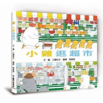 小雞逛超市(2版1刷)