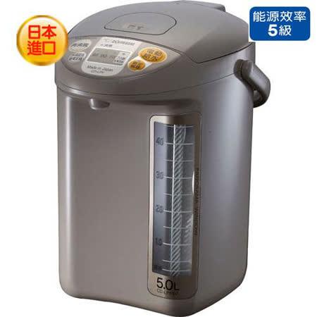 ZOJIRUSHI象印 5L電動熱水瓶CD-LPF50