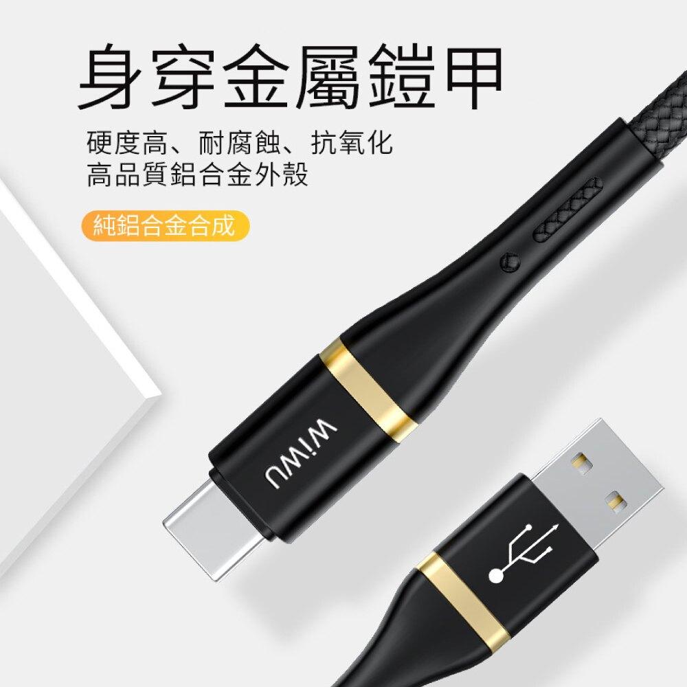 WiWU 精英系列數據線(2M) USB-A TO Type-C (ED-101)