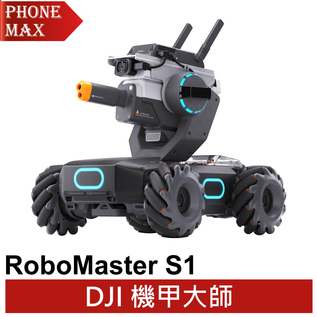 DJI 機甲大師 RoboMaster S1 公司貨 聯強代理