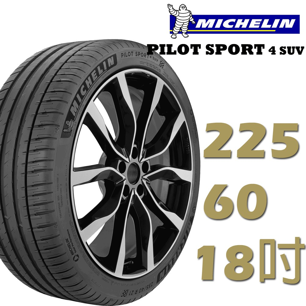 【Michelin 米其林】PILOT SPORT 4 SUV運動性能輪胎_225/60/18 四入組(PS4 SUV)