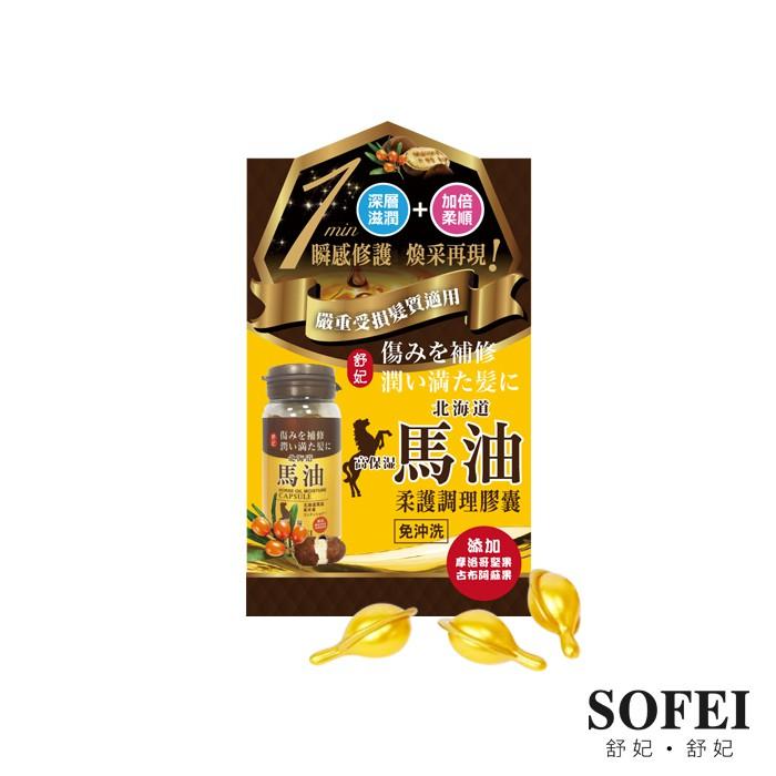【SOFEI舒妃】馬油柔護調理膠囊(3caps)
