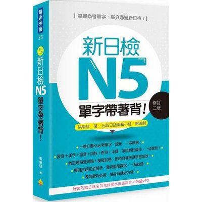 新日檢N5單字帶著背(修訂2版)(隨書附贈日籍名師親錄標