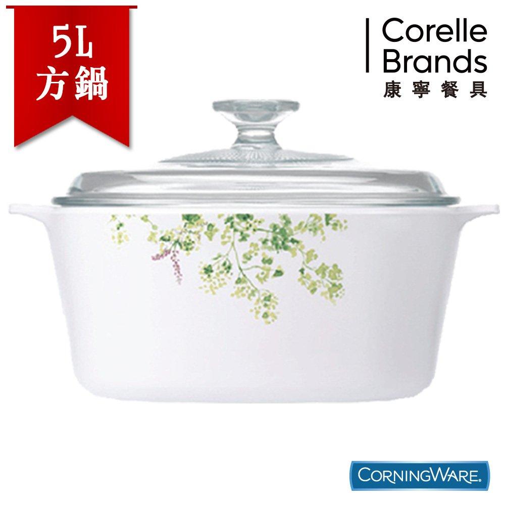 【美國康寧CorningWare】南法莊園方形康寧鍋5L