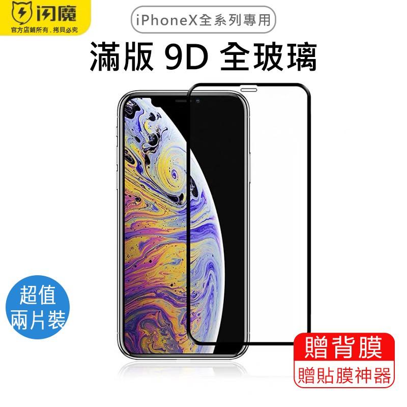 [送貼膜神器]閃魔SmartDevil 滿版9D全玻璃曲面玻璃膜 超值兩片裝 iPhoneX 全系列 適用