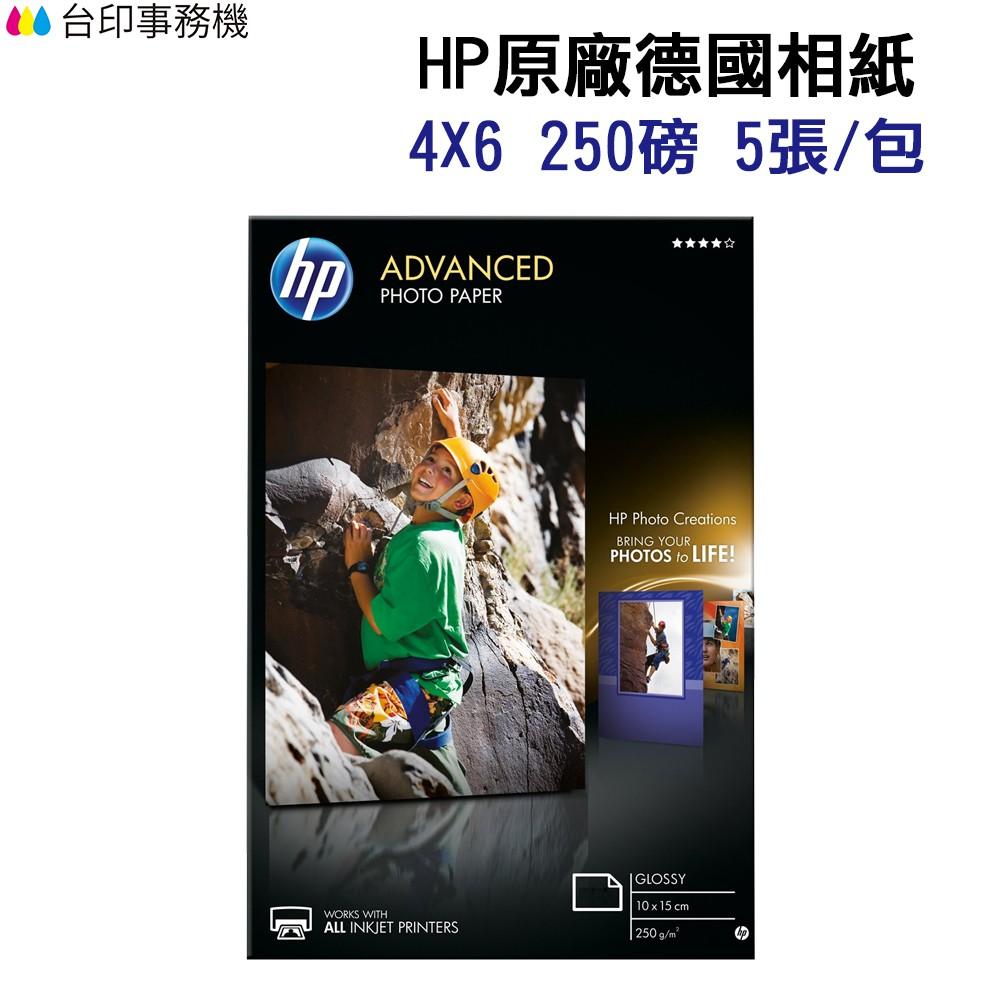 HP 原廠相紙 4X6 規格 5入/包 250磅 相片紙 可列印 德國製造 5.0