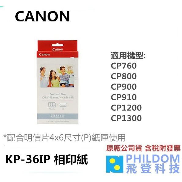 【4盒組】Canon KP-36IP KP36IP 4x6相片紙含色帶*36張 適用 CP1300 CP1200