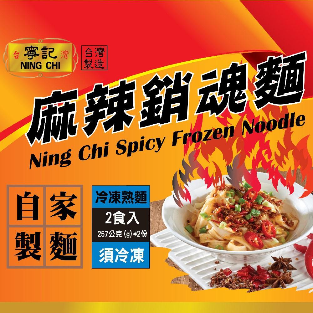 《寧記》麻辣銷魂麵(2份x2包)(冷凍熟麵)即期良品