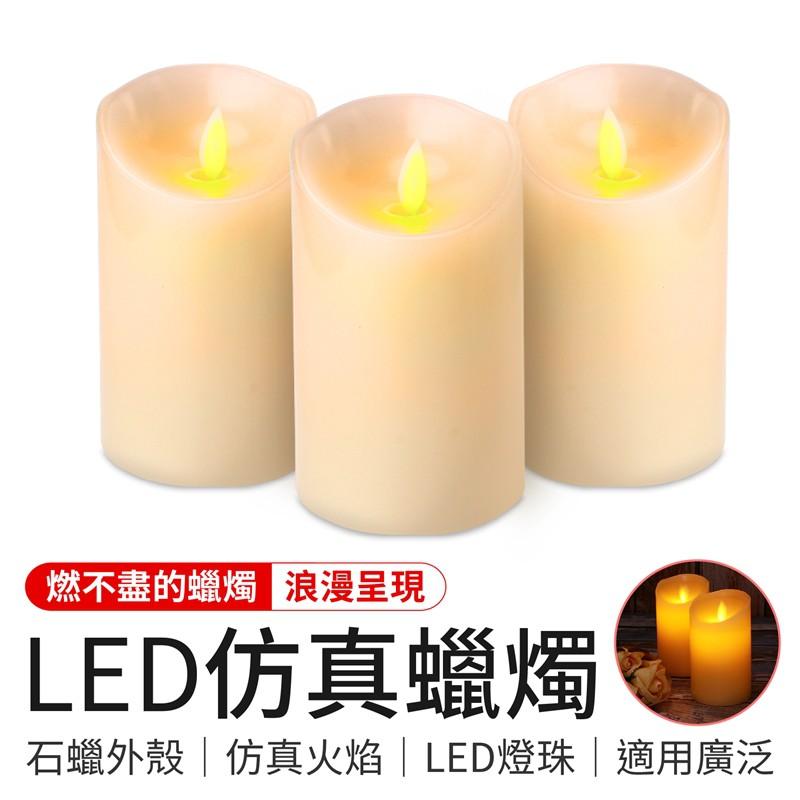 LED仿真蠟燭 Led電子蠟燭 LED蠟燭 LED蠟燭燈 擬真蠟燭 仿真蠟燭 電子蠟燭 蠟燭燈 小蠟燭