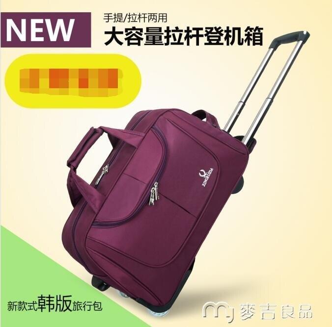樂天優選-拉桿包拉桿包旅游男女手提旅行袋大容量行李包登機箱包可折疊短途旅行包YYS